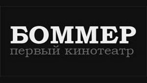 кинотеатр боммер