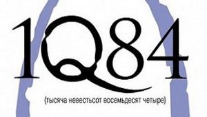 1Q84 статья