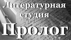 """Литературная студия """"Пролог"""" статья"""