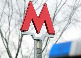 Пожар в московском метро статья