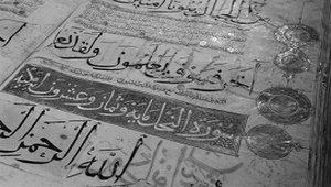 Европейская терпимость с арабскими корнями...