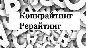 Копирайтинг и рерайтинг: в чем разница?