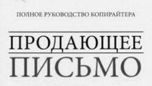 Дэн Кеннеди. «Продающее письмо: полное руководство для копирайтера»
