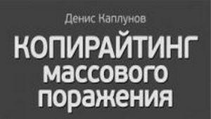 Денис Каплунов. Копирайтинг массового поражения