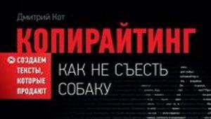 Дмитрий Кот. «Копирайтинг: как не съесть собаку»