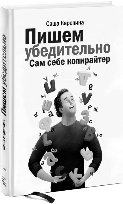 Александра Карепина. «Пишем убедительно. Сам себе копирайтер»
