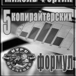 Михаэль Фортин. «5 копирайтерских формул»