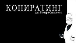 Копирайтинг для Гомера Симпсона