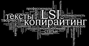 LSI-копирайтинг. Новый вид продающих текстов с повышенной конверсией!