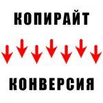 Копирайт для сайта. 5 методов повышения конверсии