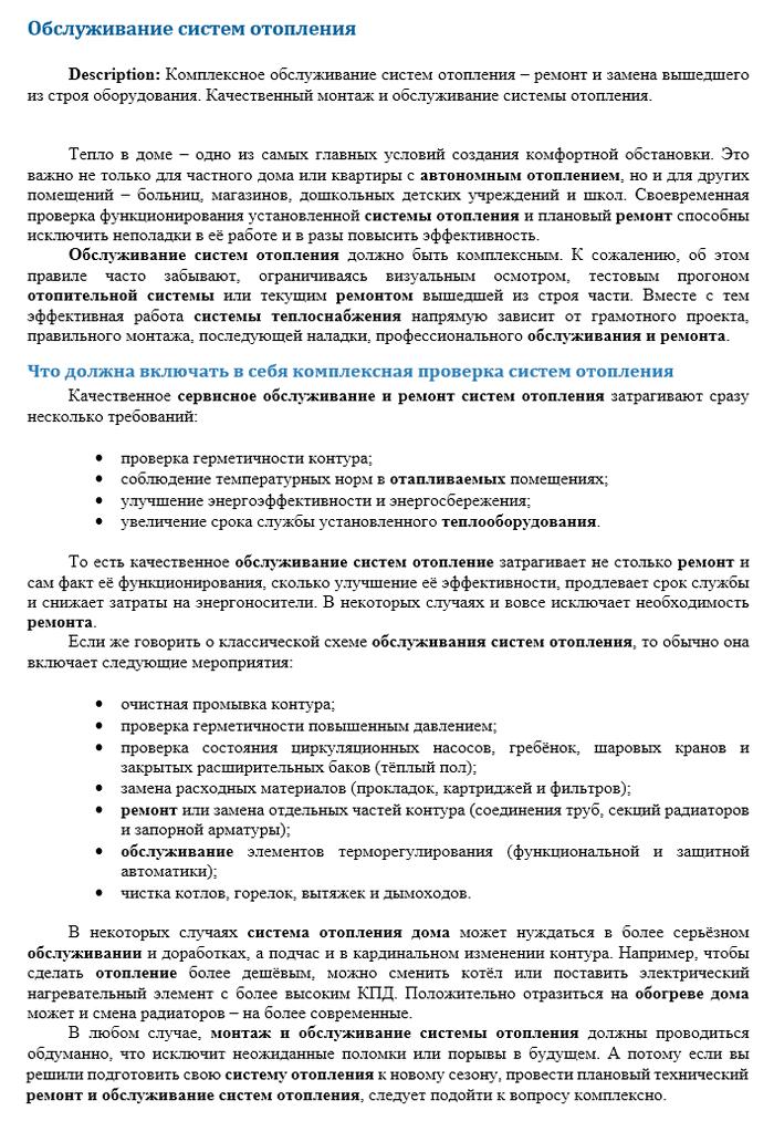 SEO-копирайтинг для интернет-магазина сантехнического оборудования