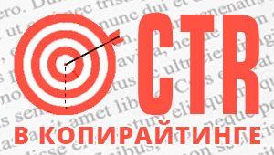 CTR в копирайтинге