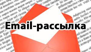Как сделать email-рассылку максимально эффективной