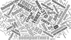 Копирайтинг на заказ: тексты, которые сделают конкурентов!