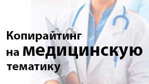 медицинский копирайтинг на заказ