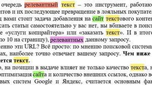 Что такое релевантность текста