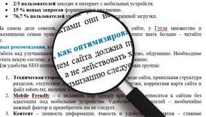 SEO: как улучшить поисковую оптимизацию