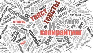 Копирайтинг на заказ – всё, что нужно знать про тексты