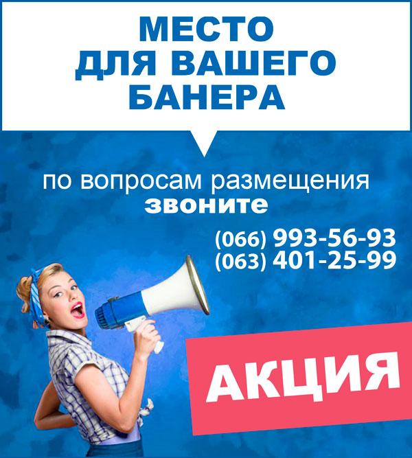 Банер реклама на сайте