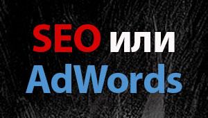 Что выбрать – AdWords или SEO