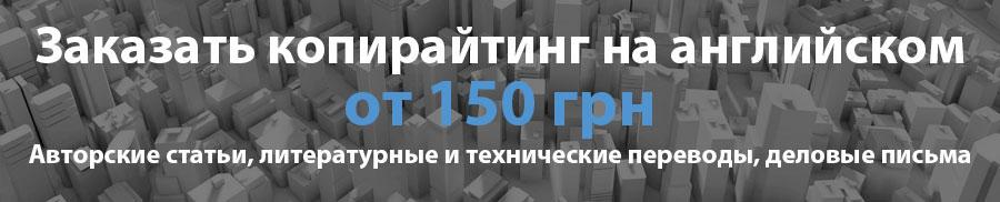 Заказать перевод текста на английскую в Киев