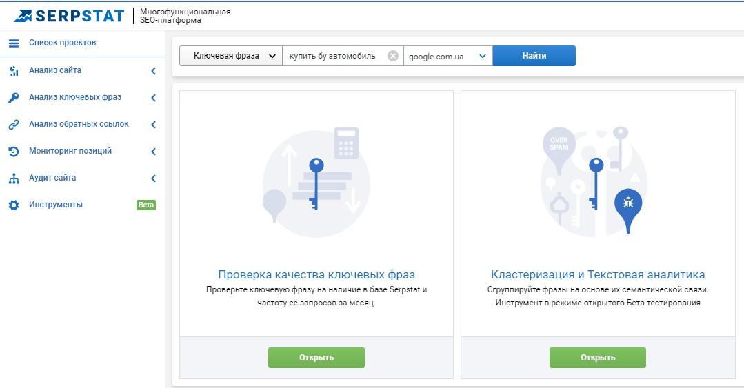 програми для збору ключів для сайту