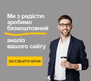 аудит сайту